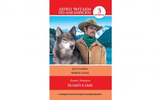 Книга Джека Лондона Белый клык / White Fang на английском языке