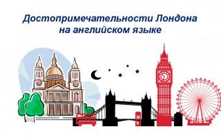 Рассказы про достопримечательности Лондона на английском языке