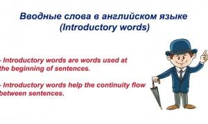 Вводные слова в английском языке, примеры употребления, слова и фразы
