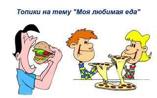 Топики на тему «Моя любимая еда» на английском языке