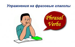 Упражнения на фразовые глаголы английского языка: простые и сложные