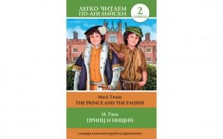 Книга Принц и нищий на английском языке / The Prince and the Pauper