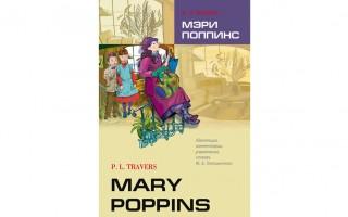 Мэри Поппинс — книга на английском языке (Mary Poppins)