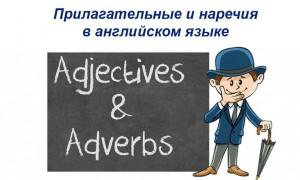 Прилагательные и наречия в английском языке: значение категорий и их применения