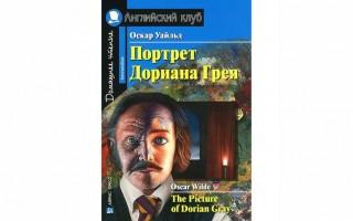 Портрет Дориана Грея — книга на английском языке