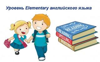 Уровень Elementary английского языка — что включает, срок изучения