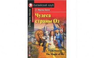 Книга Чудеса страны Оз на английском языке для учащихся 5-6 классов