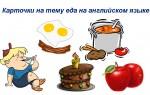 Карточки на тему еда на-английском языке — онлайн тест для изучения слов
