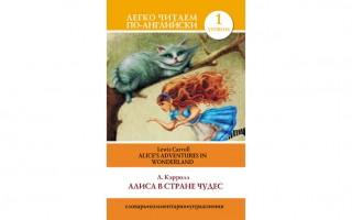 Алиса в стране чудес — книга на английском языке