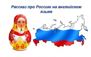 Рассказ про Россию на английском языке — образцы, план, тематическая лексика