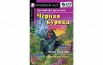 Черная курица или Подземные жители — книга для чтения на английском языке