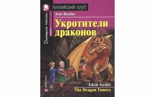 Укротители драконов книга для домашнего чтения с заданиями по новому ФГОС