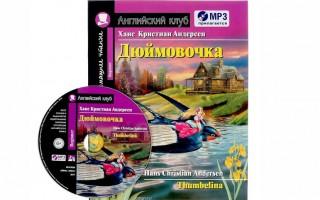 Книга на английском языке Дюймовочка (Thumbelina)