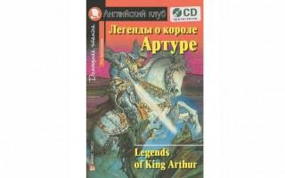 Легенды о короле Артуре — книга для чтения для среднего уровня