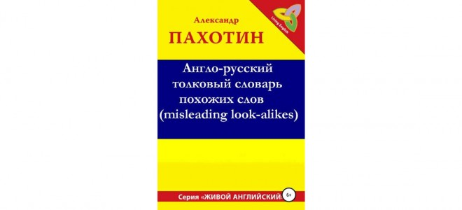Англо-русский толковый словарь похожих слов. А.И. Пахотин, А.К. Доков