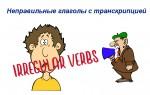 Неправильные глаголы с транскрипцией и русским произношением