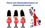 Текст про Великобританию на английском языке с контрольными вопросами