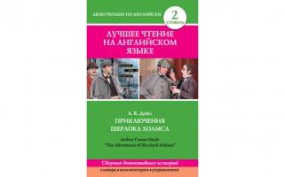 Приключения Шерлока Холмса / The Adventures of Sherlock Holmes — сборник
