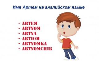 Имя Артем по-английски — как правильно пишется, варианты перевода