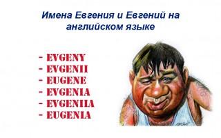 Как написать имена Евгения и Евгений на английском языке
