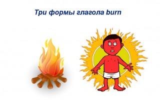 Три формы глагола burn — перевод слова, примеры предложений с burn