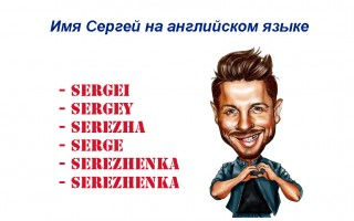 Имя Сергей по-английски — как пишется и произносится, английский аналог