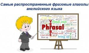 Самые распространенные фразовые глаголы английского языка – список из 100 фраз
