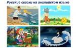 Русские сказки на английском языке: популярные сказки, советы и рекомендации