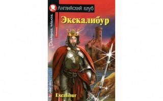 Экскалибур. Меч короля Артура — книга на английском языке