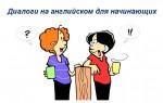 Диалоги на английском для начинающих