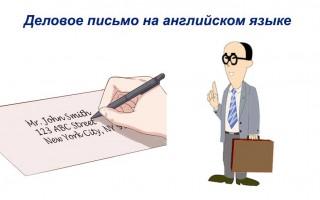 Деловое письмо на английском — оформления, виды корреспонденции и образец письма