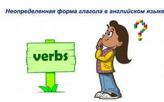 Неопределенная форма глагола в английском языке: инфинитив и его употребление