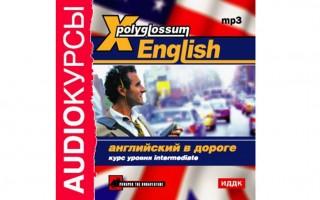 Английский в дороге — аудиокурс уровня Intermediate