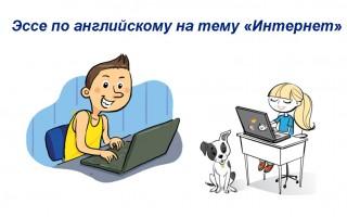 Эссе по английскому на тему «Интернет» — полезная лексика, примеры