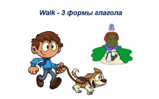 Три формы глагола walk — перевод, примеры предложений в разных временах