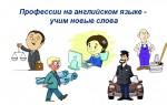 Профессии на английском — онлайн карточки для самостоятельного изучения
