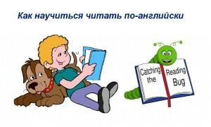Как научиться читать по-английски самому правильно и в короткие сроки