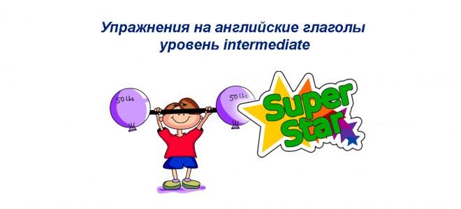 Упражнения на глаголы английского зыка уровня intermediate
