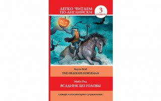Всадник без головы / The Headless Horseman Майн Рид, И. С. Маевская