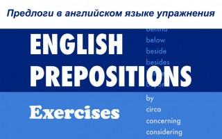 Предлоги в английском языке: упражнения. Употребляем предлоги места