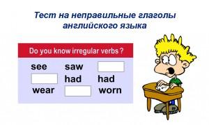 Тест на неправильные глаголы английского языка начального и среднего уровня