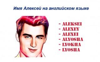 Алексей на английском языке - как правильно писать и ...