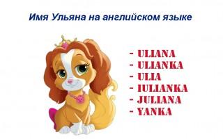 Имя Ульяна на английском языке — как правильно писать и произносить
