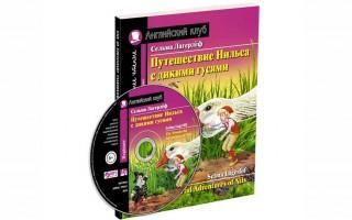 Путешествие Нильса с дикими гусями — книга на английском языке + CD