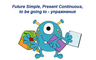 Future Simple, Present Continuous, to be going to: упражнения на разные уровни