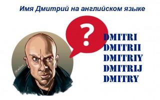 Имя Дмитрий на английском языке — варианты написания, стандарт ФМС