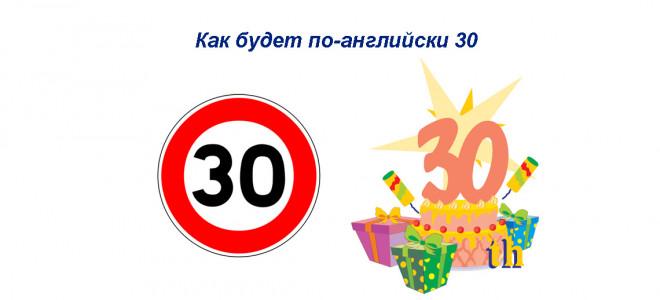 Как будет по-английски 30 — произношение, перевод, числовые комбинации
