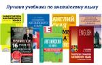 Лучшие учебники по английскому языку — самоучители, пособия, словари