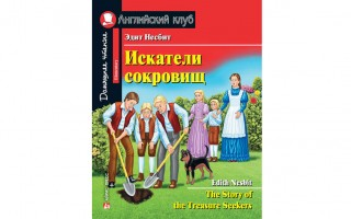 Книга Искатели сокровищ / The Story of the Treasure Seekers