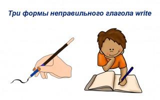 Три формы неправильного глагола write, его грамматические нюансы